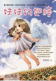 勵志文房50:媽媽不懂我的心##-ㄚ德俐鼠(書立得)親子童書,繪 …_插圖
